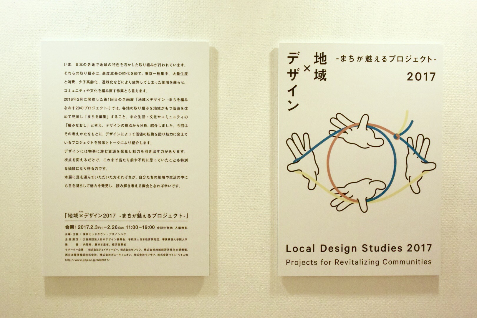 地域×デザイン2017 -まちが魅えるプロジェクト- 概要パネル