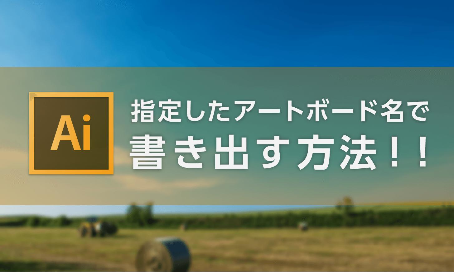【Illustrator】指定したアートボード名で書き出す方法!!