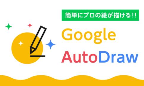 簡単にプロの絵が描ける!! Google AutoDraw