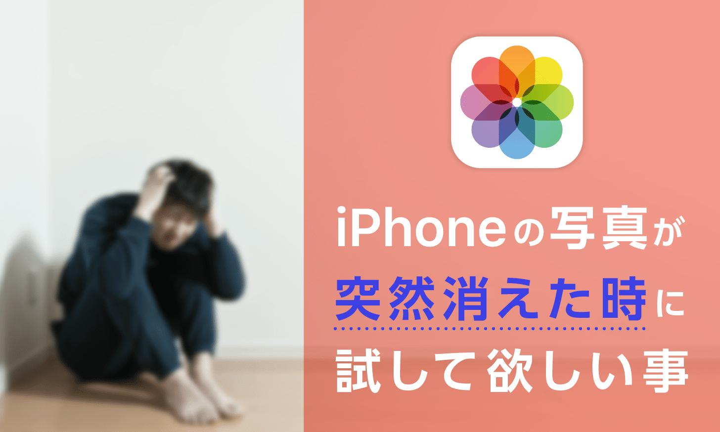 iPhoneの写真が突然消えた時に試して欲しい事
