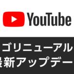 YouTube ロゴリニューアルと最新アップデート