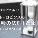 今すぐできる!! メル・ロビンスの 「5秒の法則」とは!? - The 5 Second Rule -