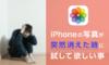 【解決法】iPhoneの写真が突然全て消えた。。意外な方法で復元された!!