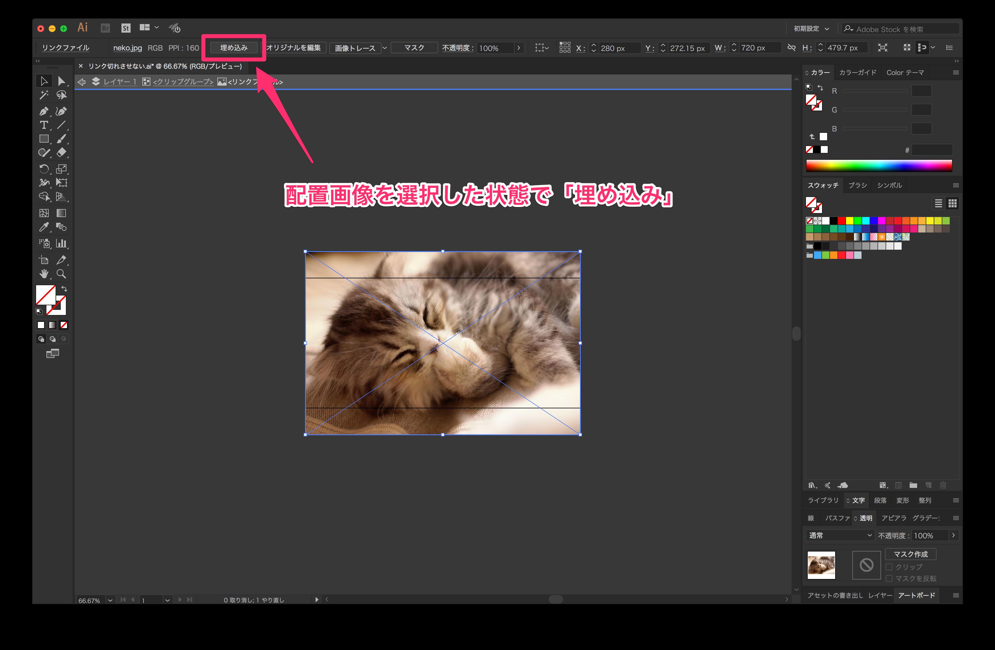 リンク切れの解決方法 配置画像を選択した状態で「埋め込み」
