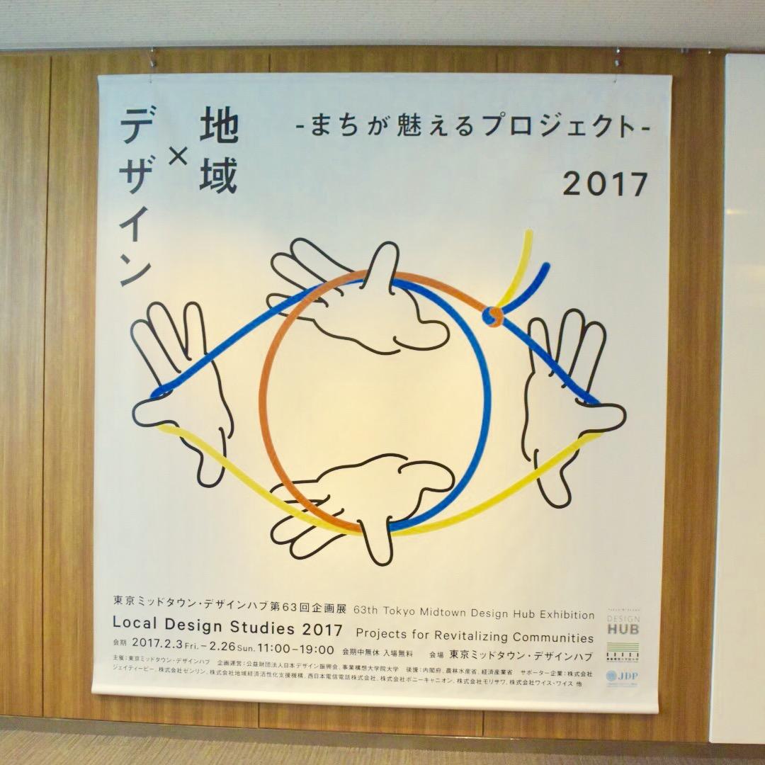 地域×デザイン2017 -まちが魅えるプロジェクト- タペストリー