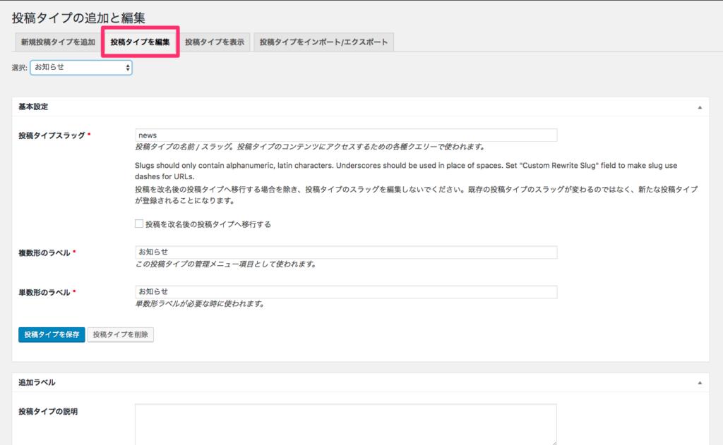Custom Post Type UIの設定画面 投稿タイプを編集を選択