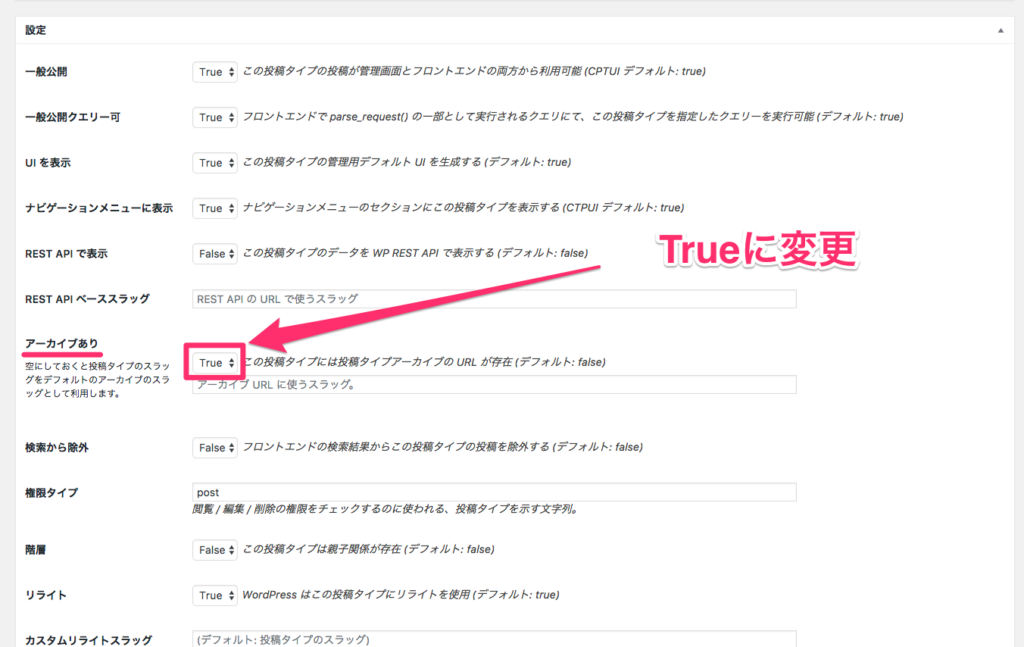 Custom Post Type UIの設定画面 Trueに変更