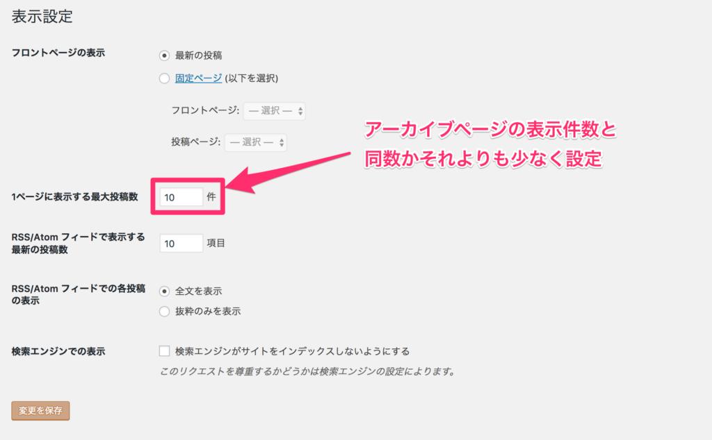 WordPressの表示設定画面