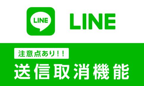 LINE 注意点あり!! 送信取消機能