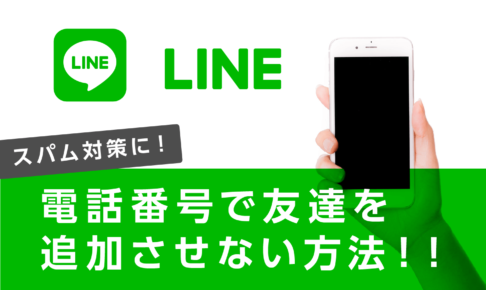 LINE 電話番号で友達を 追加させない方法!! スパム対策に!