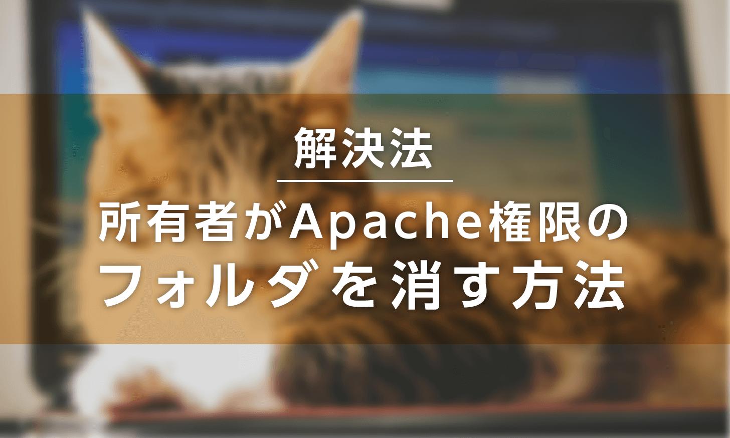 【解決法】FTP内で所有者がApache権限のフォルダ(ファイル)を消す方法