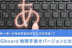 【Google】キーボードをなぞるだけで入力出来る!?Gboard物理手書きバージョンとは!!