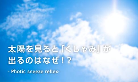 太陽を見ると「くしゃみ」が出るのはなぜ!? -photic sneeze reflex-