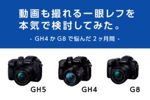 【動画用一眼で悩んでいる人へ】動画も撮れる一眼レフを本気で検討してみた。- GH4かG8で悩んだ2ヶ月間 -