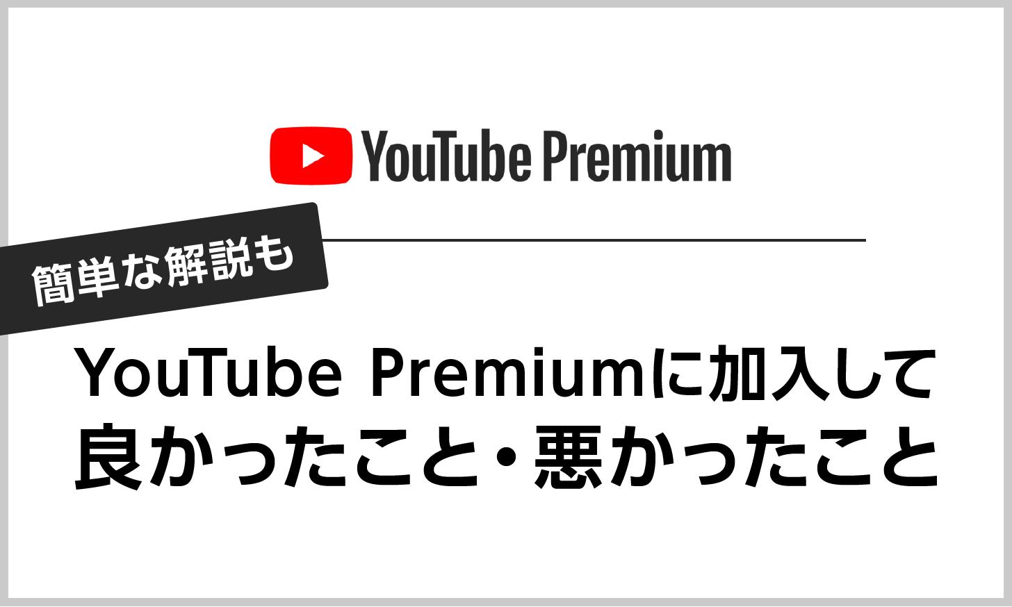 YouTube Premiumに加入して良かったこと・悪かったこと 簡単な解説も